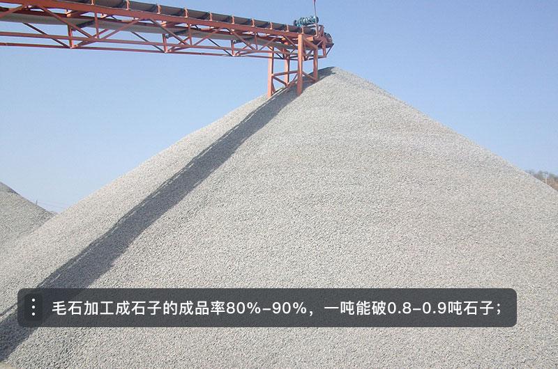 毛石和碎石的区别_毛石加工成碎石的加工费多少?