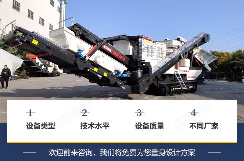 智能化的可移动式人工制砂设备价格