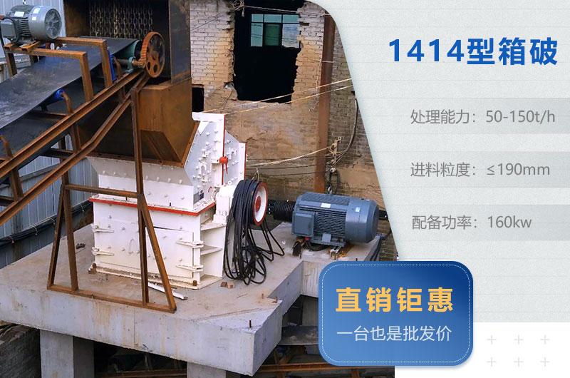箱破1414型碎石机内部结构_型号及参数