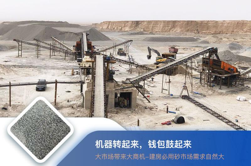 干式制砂机产量多少?附生产视频