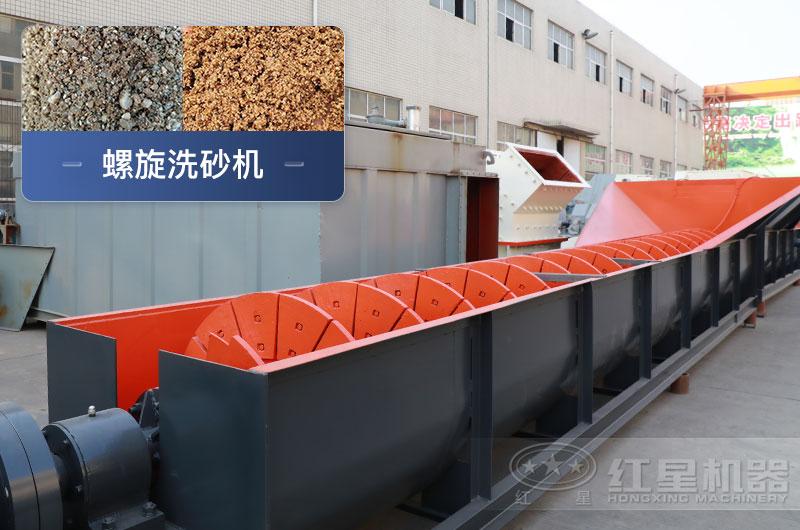 螺旋洗砂机优势有哪些,一台价格多少?附洗砂生产现场视频