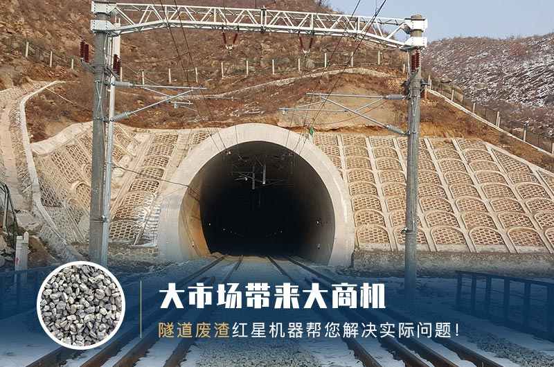 隧道碎石机及加工方案_隧道洞渣、石渣巧利用!