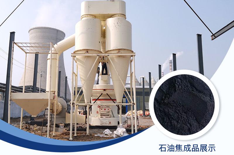 石油焦磨粉机设备及工艺流程_石油焦的用途是什么?