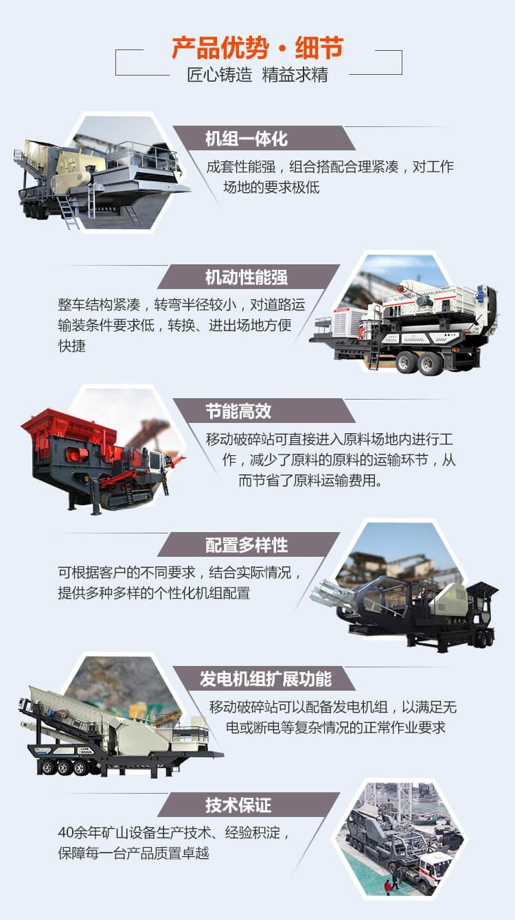 移动砂石生产线设备优势细节展示