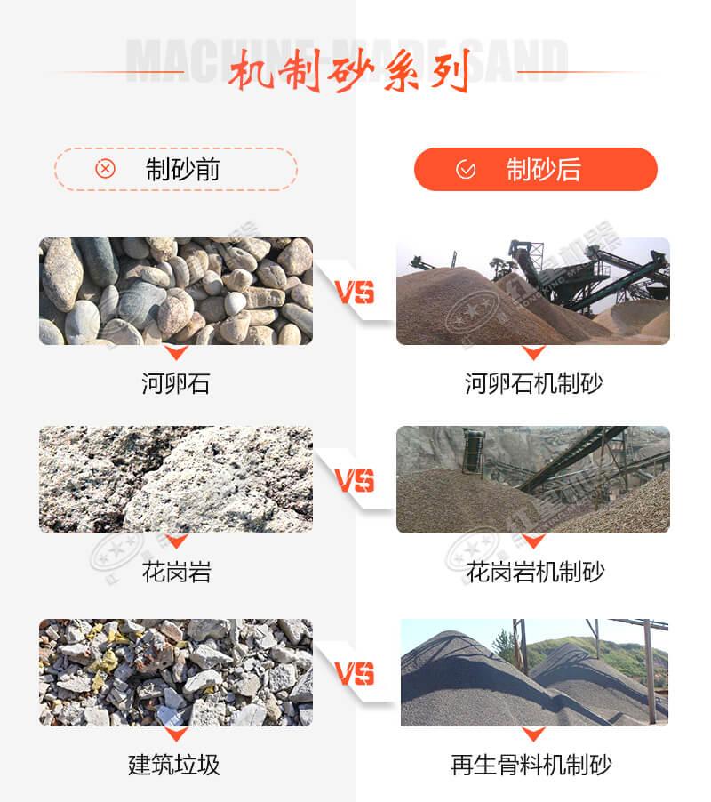 多种机制砂石料展示