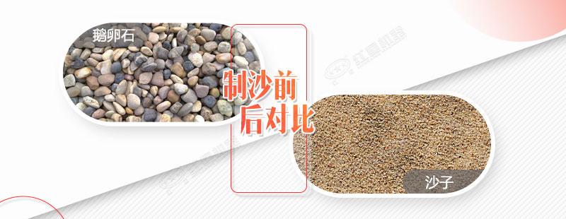 鹅卵石经移动破碎制沙一体机处理前后对比图
